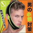 ※2個までゆうパケット送料250円※ 『メンズ 小顔 リフトアップベルト』