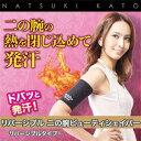 ※2個までゆうパケット送料250円※ 『加藤夏希プロデュース リバーシブル 二の腕ビューティーシェイパー M』