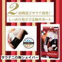 ※2個までゆうパケット送料250円※ 『サウナ 二の腕 シェイパー ブラック』