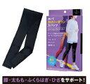 着圧を変えたテーピング編みが、腰・太もも。ふくらはぎ・ひざをサポート!!ウォーキングやジョギングに、アクティブライフを応援♪