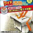 エアコン室外機用 『ワイドでしっかり 遮熱 エコパネル』