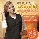 【送料無料】 『ヒーター内臓ベスト Warm Fit Vest (ウォーム フィット ベスト)』