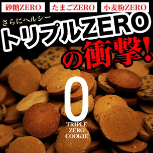 クッキー トリプル