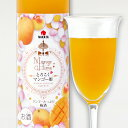 とろこく マンゴー姫 マンゴーたっぷり梅酒 500ml 紀州産南高梅 完熟 梅酒 中田食品 マンゴー果汁入り
