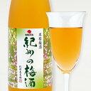 紀州の梅酒 白 720ml 中田食品 和歌山県産 紀州産 南高梅 完熟 梅酒