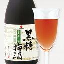 黒糖梅酒 720ml 中田食品 紀州産 南高梅 完熟 梅酒 黒糖 和歌山県産