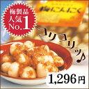 梅にんにく 330g〔中田食品 梅肉 コリコリ食感 さっぱり系 お酒のおつまみに お料理に