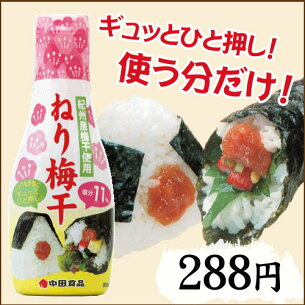 チューブ 中田食品 マラソン