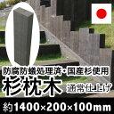 国産 杉 新品枕木【防腐防蟻処理済】約1400×約200×約1