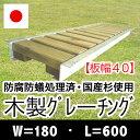 木製グレーチング長さ約600mm・幅約180mm(板幅40mm)【保存処理木材仕様】【側溝蓋/溝蓋/蓋/グレーチング/カバー/U字側溝/溝カバー/国産/杉/天然木/ACQ/間伐材/木製】