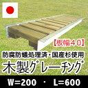 木製グレーチング長さ約600mm・幅約200mm(板幅40mm)【保存処理木材仕様】【側溝蓋/溝蓋/蓋/グレーチング/カバー/U字側溝/溝カバー/国産/杉/天然木/ACQ/間伐材/木製】