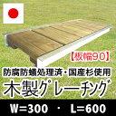 木製グレーチング長さ約600mm・幅約300mm(板幅90mm)【保存処理木材仕様】【側溝蓋/溝蓋/蓋/グレーチング/カバー/U字側溝/溝カバー/国産/杉/天然木/ACQ/間伐材/木製】