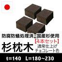 【杉枕木4本セット】長さ180〜230mm厚約140mm【防腐防蟻処理済】チョコレート色