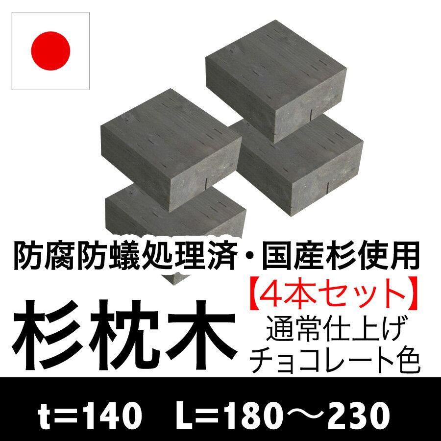 【杉枕木/4本セット】長さ180〜230mm厚約...の商品画像