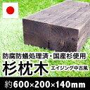 エイジング 中古風 枕木【防腐防蟻処理済】約600×約200×約140