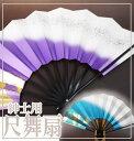 〔在庫限り〕【紳士用】舞扇 尺扇 ≪褄青・紫ボカシ金箔≫ 1108