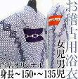 ゆかた◇オリジナル お子様踊り浴衣 〜120 〜135 〜150cm《三升つなぎ》 k1228