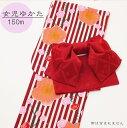 【数量限定特価】ジュニア浴衣 赤白縞と梅模様 綿紅梅《100...