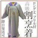 国産 裾フリル ロング丈白割烹着(かっぽう着)