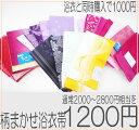 帯◇おまかせ 半巾 浴衣帯 お得な 1200円