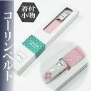 和装小物 M・Lコーリンベルト 日本製 200-0801
