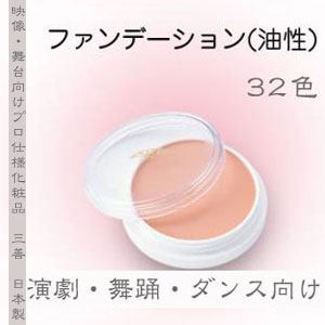 Miyoshi grease paint 32 color