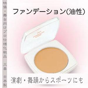 Stage makeup-Miyoshi ステージファンデーション Pro 16 colors