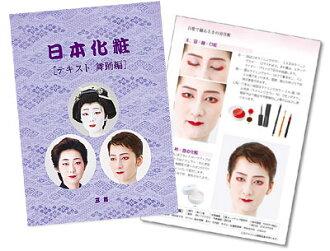 Stage makeup-Miyoshi dance makeup text dance and dance & Ballet hen 05P12nov10