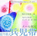子供用 洗える兵児帯 黄色/緑/赤/青/ピンク
