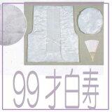 祝着◇白 綿入れちゃんちゃんこセット05P12nov10