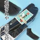 【ネコポス対応商品】きねや紺木綿足袋(裏黒) 5枚こはぜ 26.0〜28.0cm