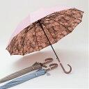 花柄リバーシブル雨に濡れると花柄が浮き出る高級傘ワンタッチ式12本骨で風にも強い!!ピンク/ベージュ/サックス 全3色 母の日 ギフト