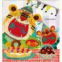 仕掛絵本 絵本アーンアーンアーンシールが大好きな子どもでもたっぷり遊べます《お買い物合計金額6,500円で送料無料!♪》