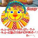 【送料無料!】Sassy(サッシー)ライオン・アクティビティ・マット夢中になって全身で遊べるしかけがいっぱい『やっと一人で遊んでくれるようになりました!』