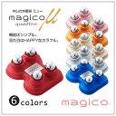 magico μ /ミュー quattro(4球式)腰痛 快...
