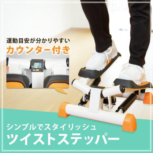 ツイストステッパー健康器具 足 ステッパー 有酸素運動 運動器具 ダイエット フィットネス 健康維持 シェイプアップ 下半身 ストレッチ 腹筋 【送料無料】シンプルでスタイリッシュなツイストタイプのステッパー