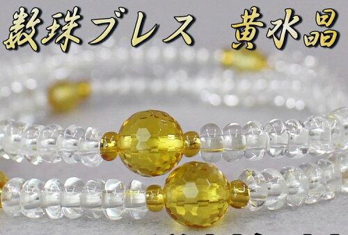 数珠ブレスレット パワーストーン数珠 108珠 本水晶 黄水晶 (仕立) 京念珠 腕輪念珠 腕輪数珠 Bracelet 女性用 男性用 レディース メンズ