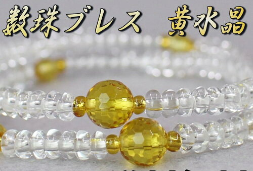 【ご紹介します!京都の職人の手作り念珠!天然石を独自のスターシェイプカットに加工!】本水晶黄水晶仕立