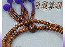日蓮宗 本式数珠 新堆珠 (樺材) 8寸 (丸玉) 綿房 (房色:紫)京念珠 女性用(男性) 法華用 レディース(メンズ)