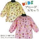 綿100% KIDS! SWEET PARADISE スイーツ 100-120cm 子供 キッズ ブロード スモック カ