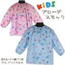 綿100% KIDS! ドレス 100-120cm 子供 キッズ ブロード スモック カンガルーポケット