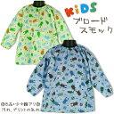 綿100% KIDS! FOREST FRIENDS カブト虫 100-120cm 子供 キッズ ブロード スモック カ