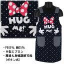 ミニーマウス ミニー HUG ME! 110.130.150cm 子供 キッズ 女児 H型 エプロン 子供エプロン ※難アリ商品/プリントのはがれ※
