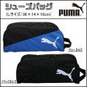 PUMA プーマ 2色 プーマPTRG シューズバッグ シューズケース Lサイズ