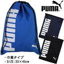 PUMA プーマ 巾着 バッグ ナイロン ロゴプリント入り 約33×45cm