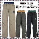 【MILD CLUB STANDARD/110-160cm】裏フリースパンツ(裏地付きパンツ) ※ゆ