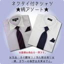 ★柄アソート(柄指定不可)★ 子供 キッズ 男児 ネクタイ付き ボタンダウンシャツ フォーマル