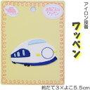 【日本製】アイロン接着 お気に入りワッペン【MOW-540:新幹線】