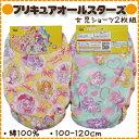 【プリキュアオールスターズ/100-120cm】女児プリントショーツ2枚組