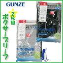 【グンゼの子供肌着 GUNZE/100cm】2枚組ボクサーブリーフ(前開き)※訳アリ/サイズ偏り※